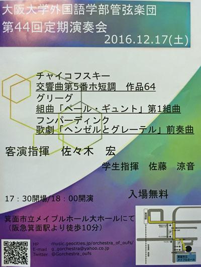 大阪大学外国語1612演奏