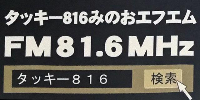 たっきーFM81 (1)