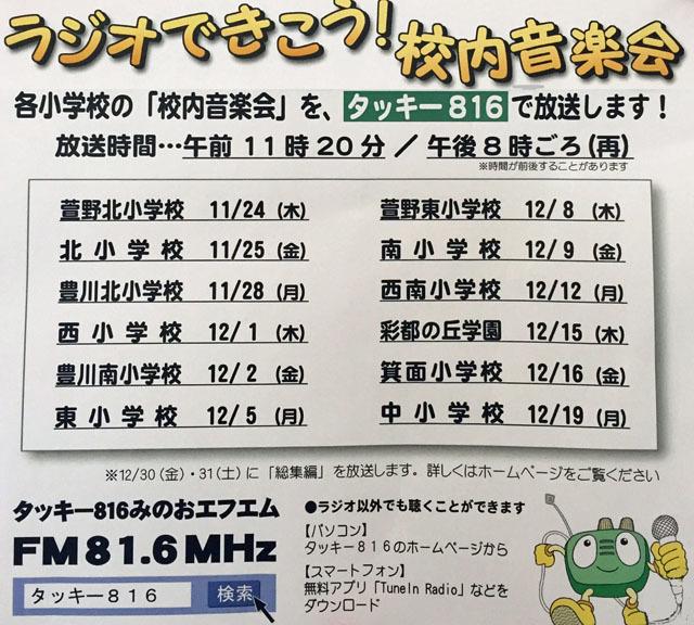 たっきーFM81 (2)