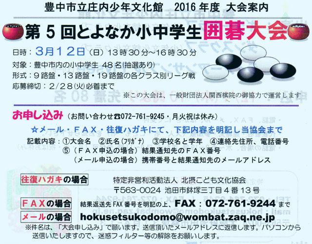 小中囲碁大会20173