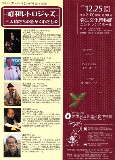 弥生博物館Jazz1612 (2)