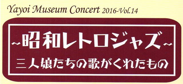 弥生博物館Jazz1612 (1)
