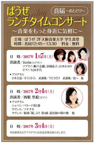 ぱうざランチタイムコンサート1612