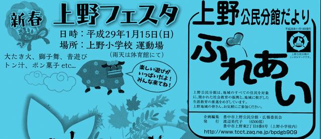 新春上野フェスタ1701