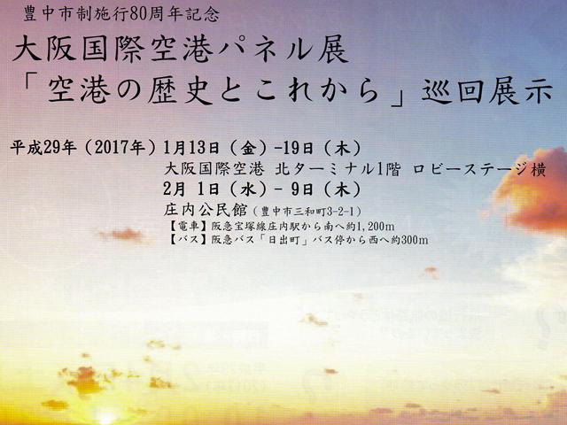 パイロット講演会16121 (2)