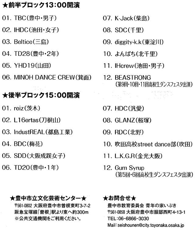 第12回高校生ダンスフェスタ16121 (2)