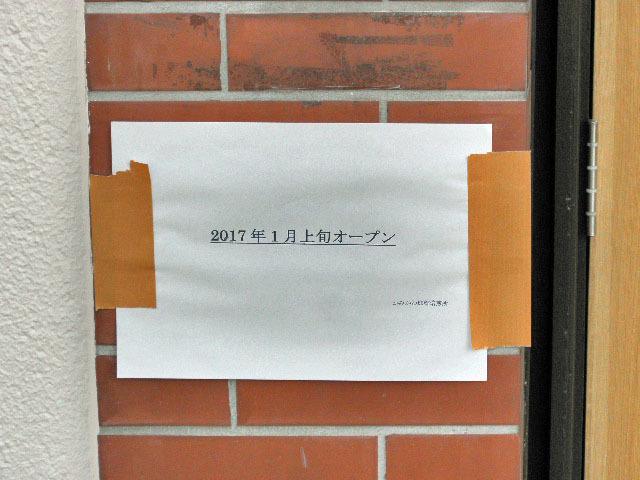 かみかわ珈琲焙煎所1612 (3)