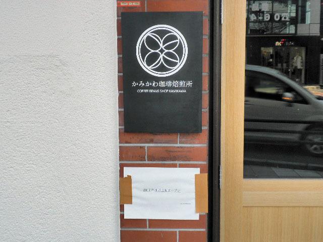 かみかわ珈琲焙煎所1612 (2)