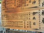 庄内神社 初詣2017 (3)