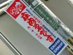 庄内神社 初詣2017 (4)