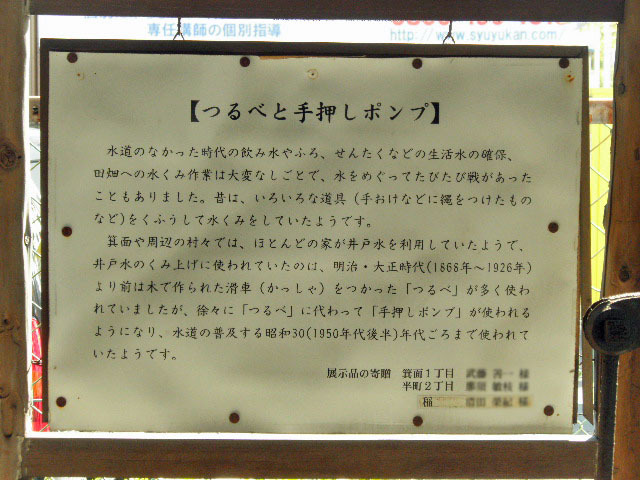 箕面市役所下水道局1701 (4)