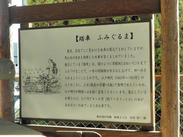 箕面市役所下水道局1701 (5)