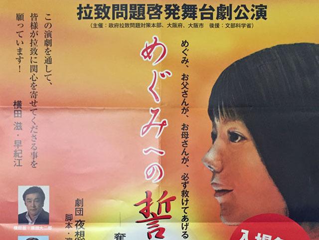 拉致啓発公演1702 (1)