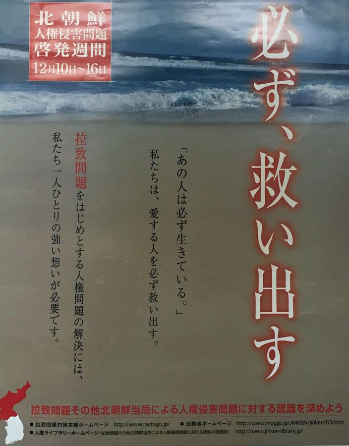 拉致啓発公演1702 (2)