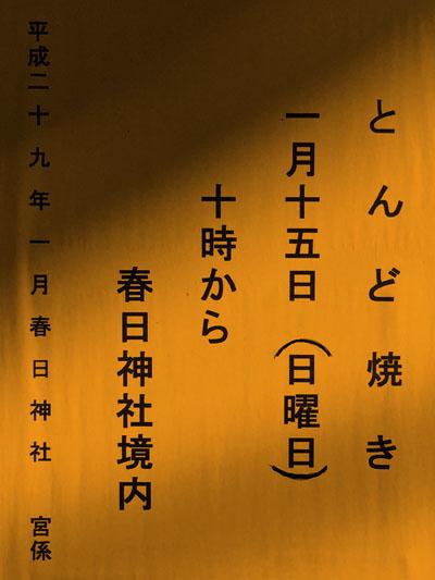 春日神社とんど吹田1701