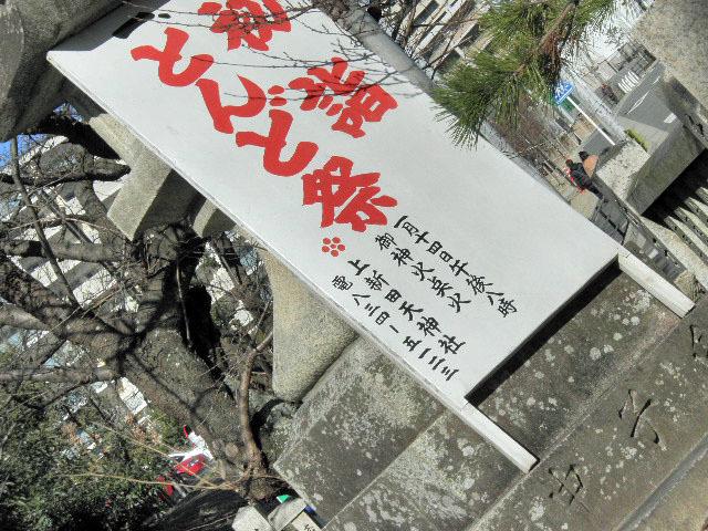 上新田天神社とんど祭1701