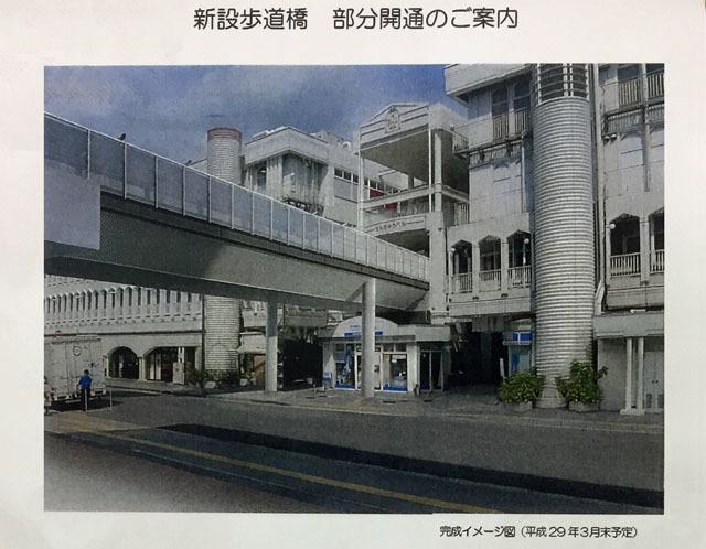 新設歩道橋と既存デッキ1701 (1)