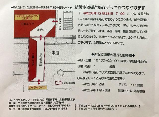 新設歩道橋と既存デッキ1701 (2)