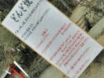 宮山春日神社1701とんど (1)