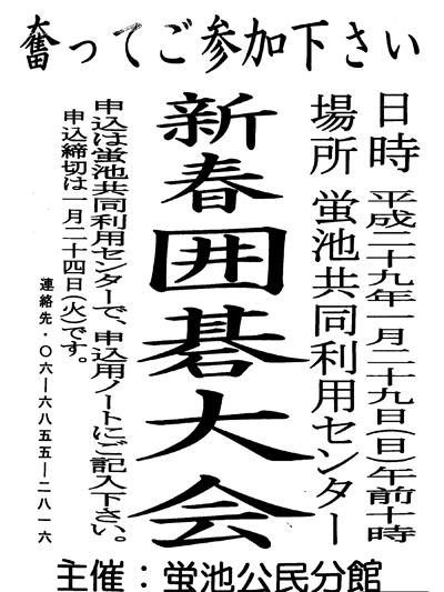 新春囲碁大会1701