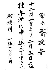 市軸稲荷神社節分1701 (2)