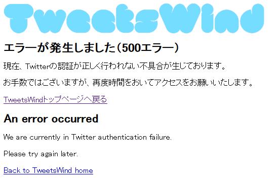 tweetswindエラー5001701