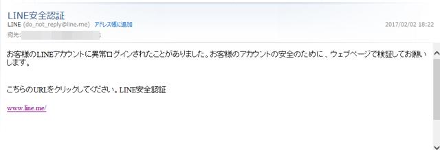 Lineフィッシングメール1701