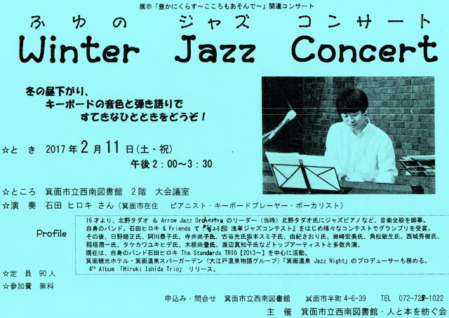西南図書館Jazzコンサート1701