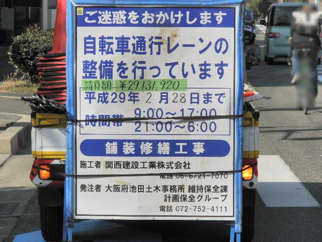 自転車ロード (5)99号伊丹豊中線