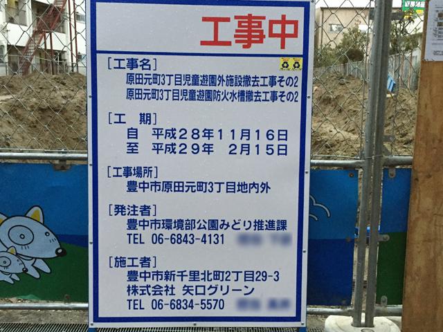 原田元町3丁目児童遊園1702 (2)