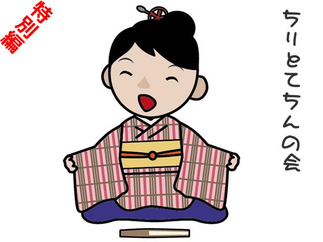ちりとてちんの会17021 (1)