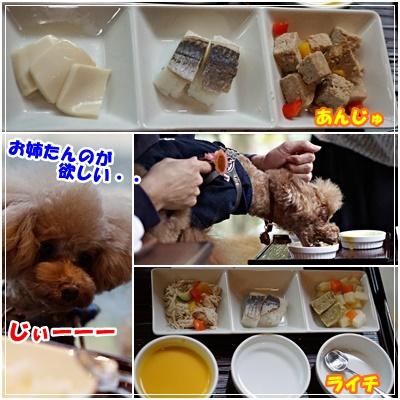 あんじゅたん&ライチ朝食