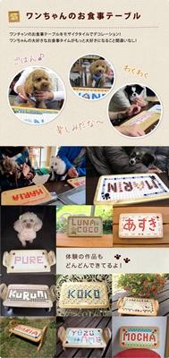 dogtable_ll.jpg