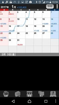 Screenshot_20170203-131048.jpg