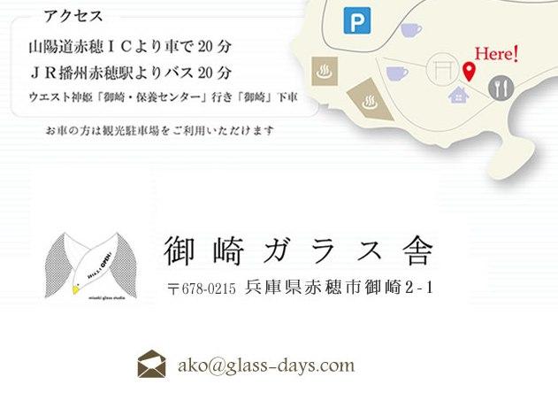 御崎ガラス舎 住所