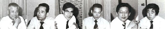 特別座談会 79年7月号