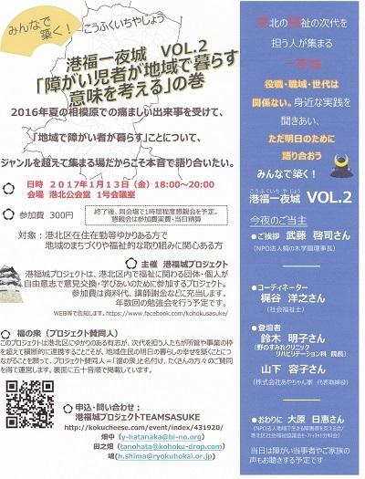 港福その1 - コピー