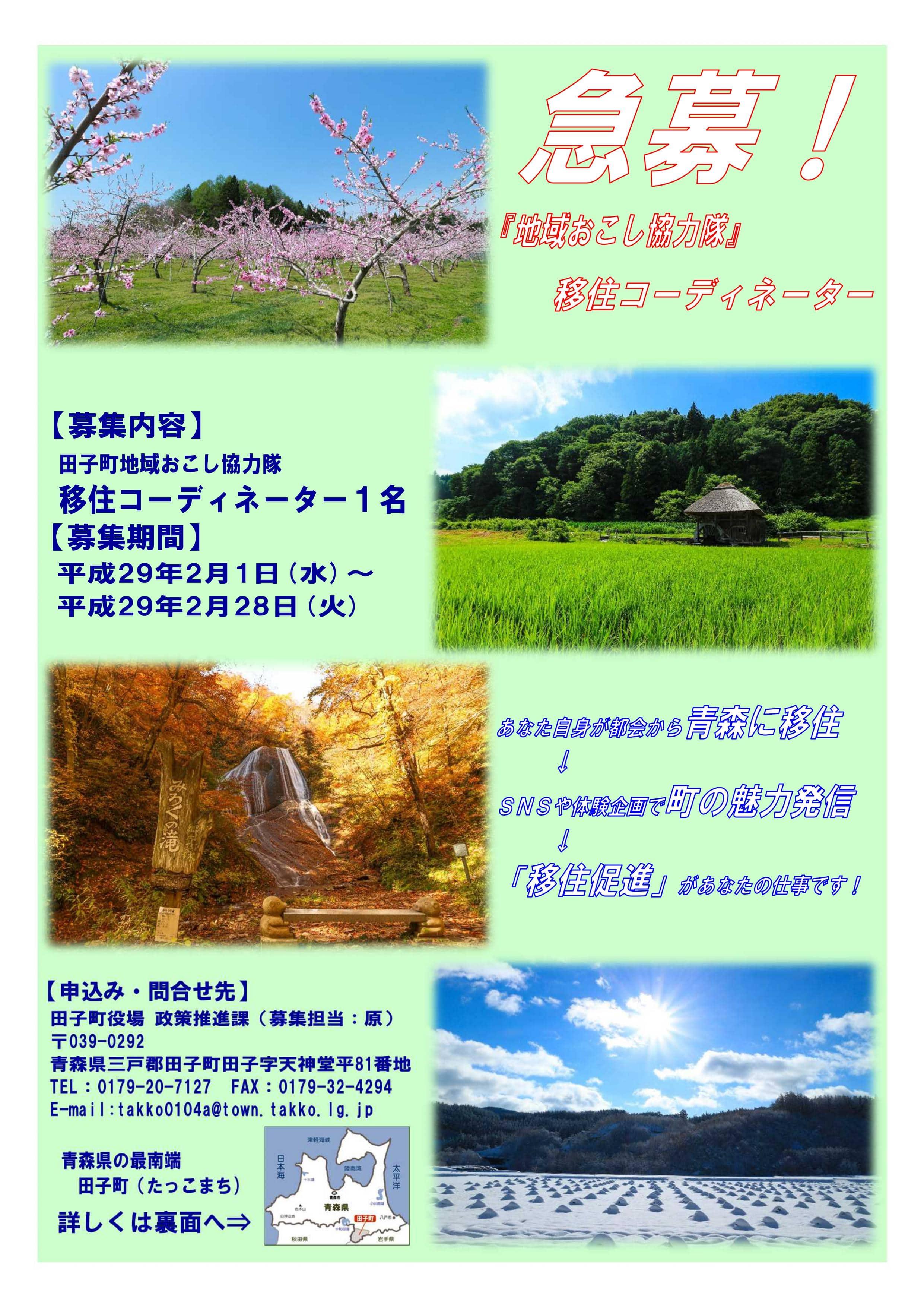 田子町地域おこし協力隊つっちーブログ20170201_001