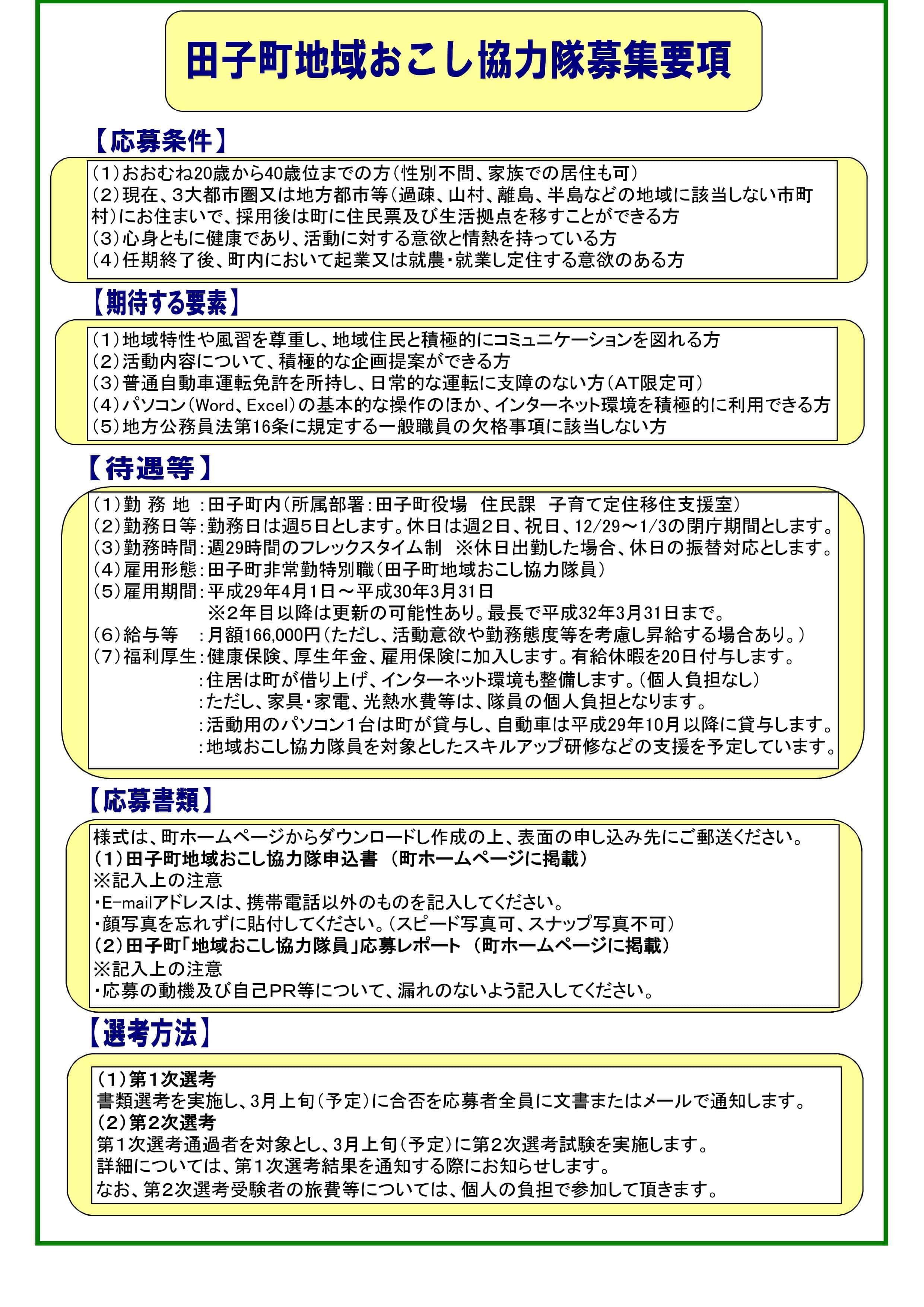 田子町地域おこし協力隊つっちーブログ20170201_002