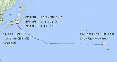 153 ハワイ~清水