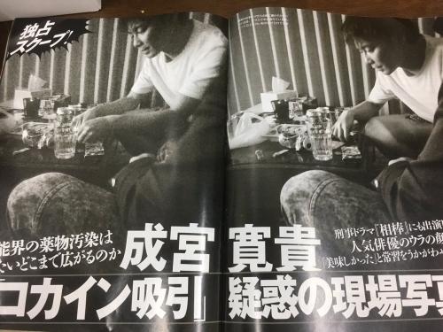 成宮寛貴コカイン疑惑報道の写真にファンがショック「こんな顔だったっけ?メイクしてなかったら…」