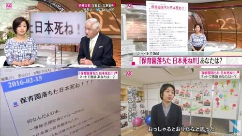 新語・流行語大賞で「日本死ね」を表彰したユーキャンが炎上、Wikipediaページを「ユーキャン死ね」に書き換えられてしまうwww1