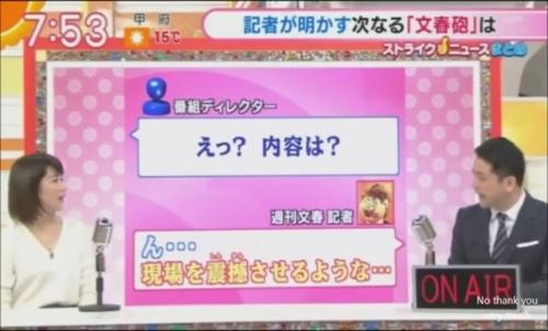 不倫疑惑のテレ朝・田中萌&加藤アナ「グッド!モーニング」出演せず3