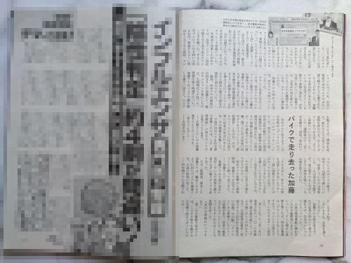 不倫疑惑のテレ朝・田中萌&加藤アナ「グッド!モーニング」出演せず6
