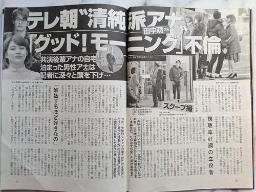 不倫疑惑のテレ朝・田中萌&加藤アナ「グッド!モーニング」出演せず5