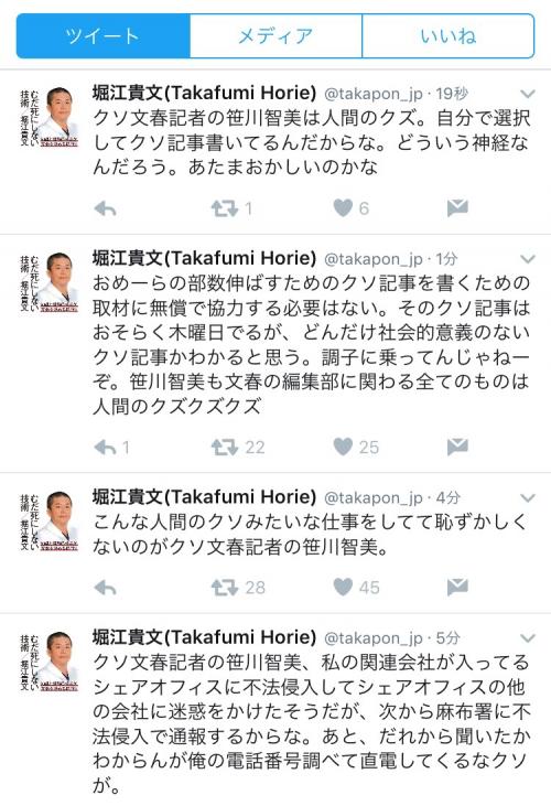 掘りエモンこと堀江貴文さん、週刊文春の記者を名指しで批判www1