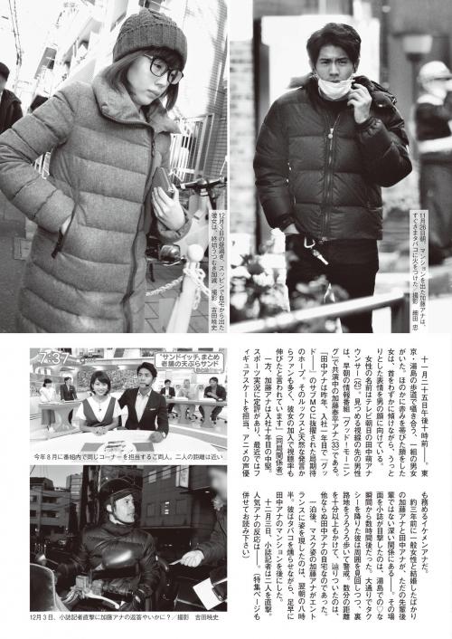 """テレ朝の田中萌アナ """"4股疑惑""""浮上!「身内食いまくり」の意外な素顔3"""