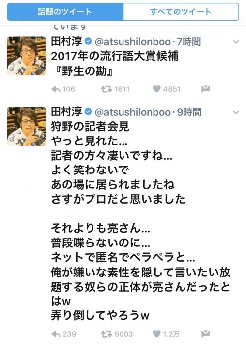 狩野英孝の淫行謝罪会見にロンブー田村亮「記者もジャニーズやバーニングにもコレくれい聞けたら、認めるけど、弱小事務所の時はコレやもんなぁ~」1