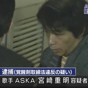 ASKA容疑者、自宅からは覚醒剤や吸引具見つからず