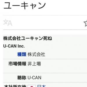 新語・流行語大賞で「日本死ね」を表彰したユーキャンが炎上、Wikipediaページを「ユーキャン死ね」に書き換えられてしまうwww